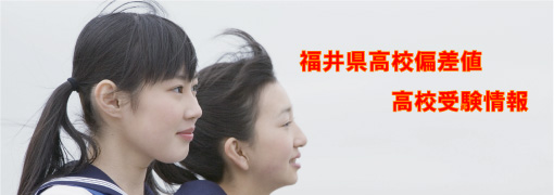 福井県の高等学校の偏差値ランク・受験情報です。公立高校偏差値、私立高校偏差値ごとに福井県の高校をご紹介致します。