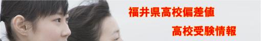 福井県の高等学校の偏差値ランク・受験情報です。福井県の公立高校偏差値、私立高校偏差値ごとに高校をご紹介致します。